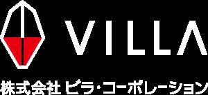 VILLA 株式会社 ビラ・コーポレーション